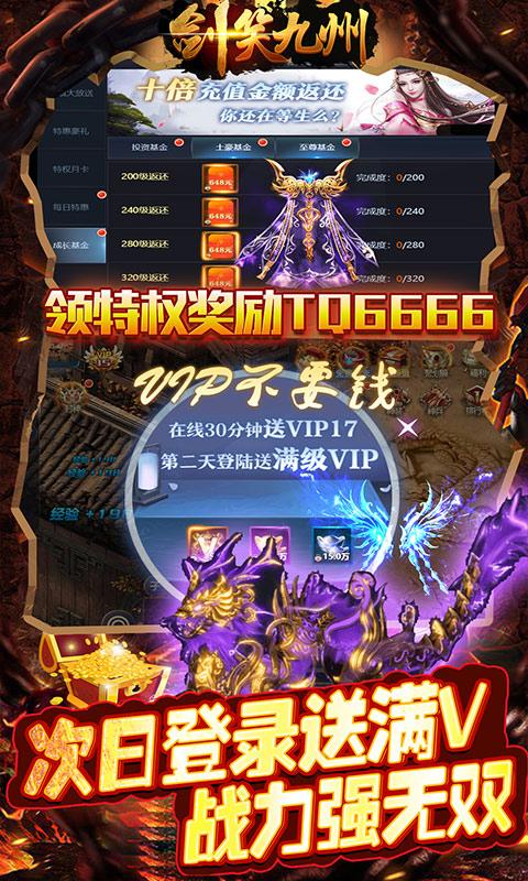 剑笑九州(送千元充值)游戏截图5