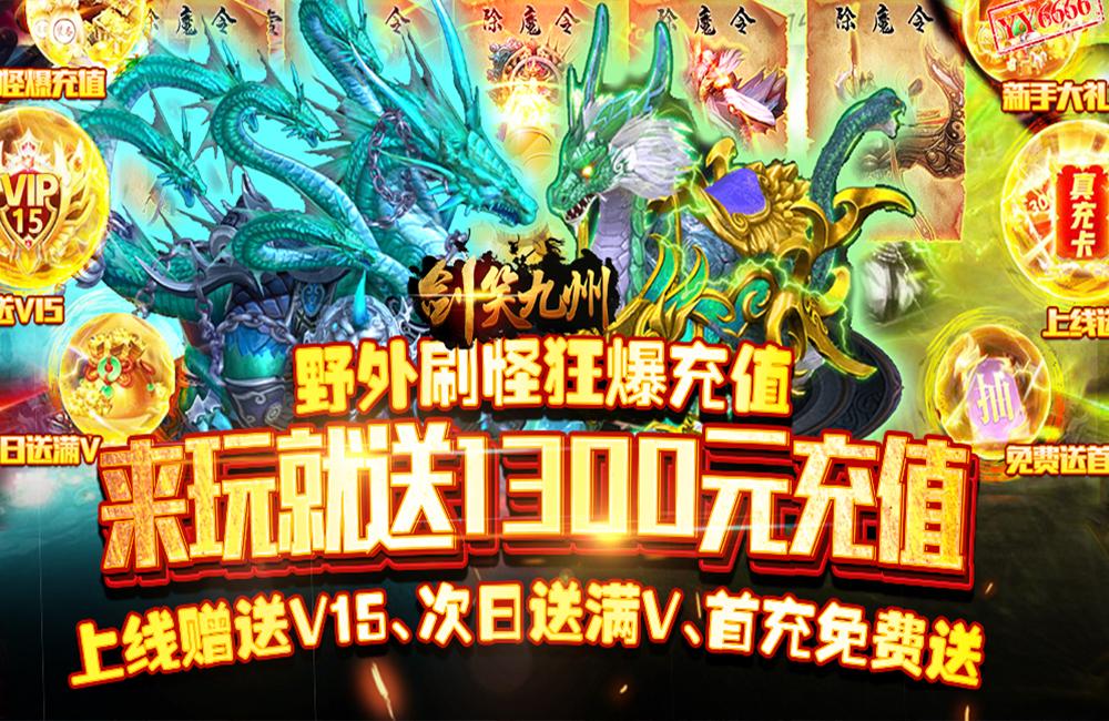 完美复刻商周时期MMORPG修仙《剑笑九州(送千元充值)》2021/5/2 9:00首发