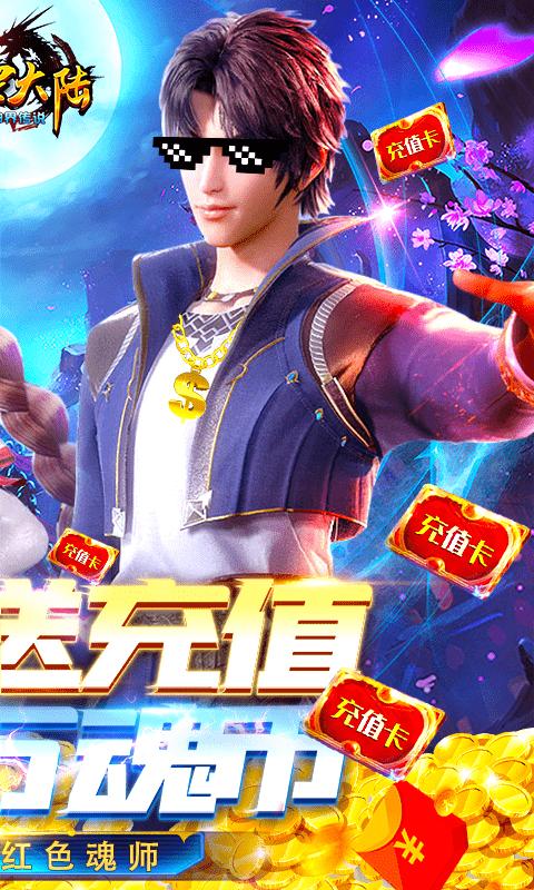 斗罗大陆神界传说(天天送充值)游戏截图2