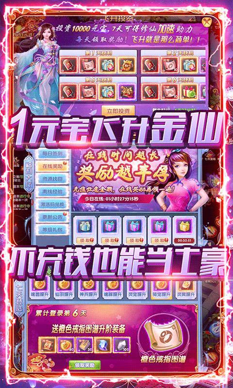 紫青双剑(送欧皇飞升)游戏截图3