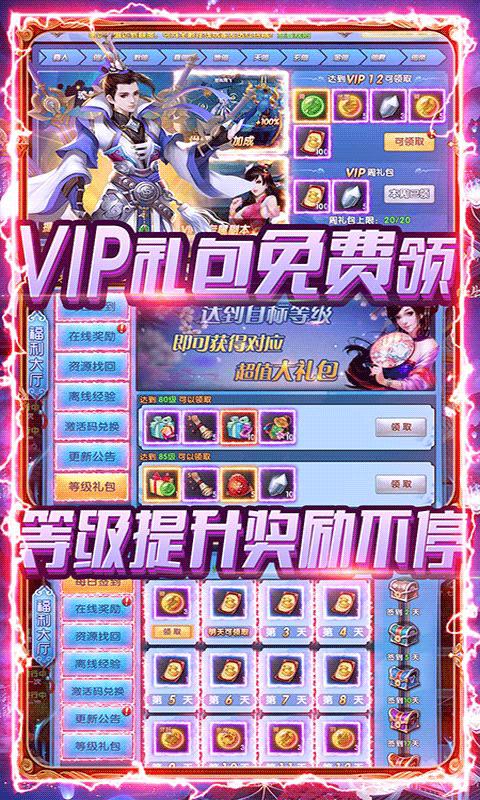 紫青双剑(送欧皇飞升)游戏截图4