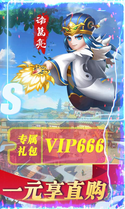猫三国(5折)