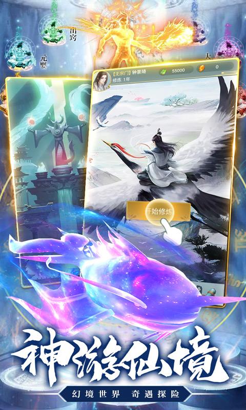 剑侠奇缘(无限抽充值)游戏截图4