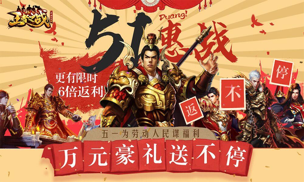 【王者之战】6.12-6.14端午半价双倍道具狂欢