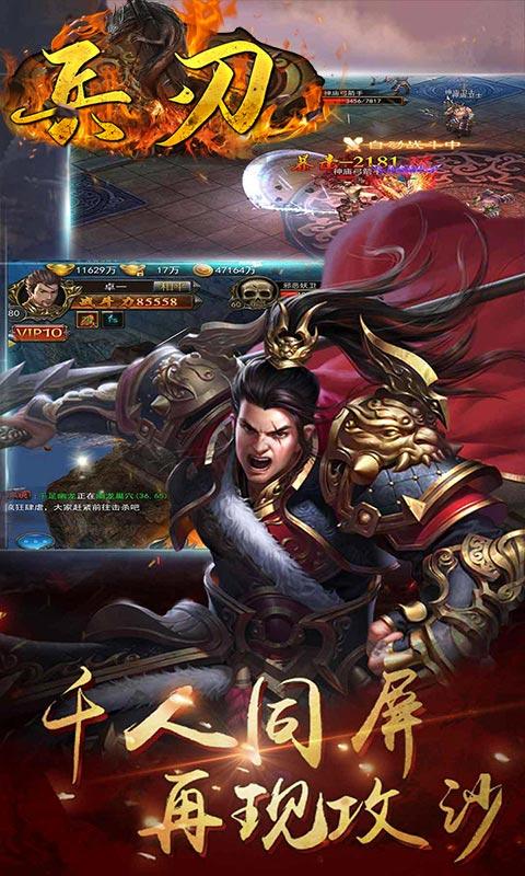 神将屠龙(高爆全屏光柱)游戏截图5
