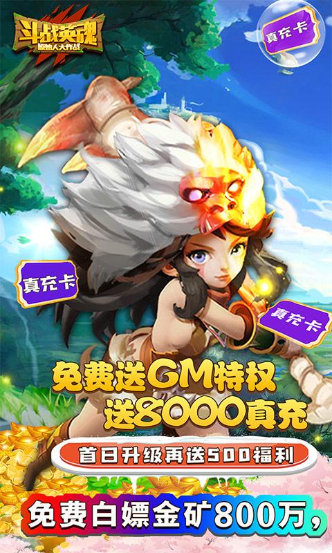 斗战英魂(GM送8000真充)游戏截图1