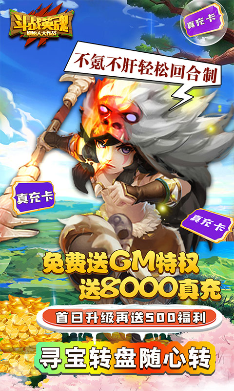 斗战英魂(GM送8000真充)游戏截图2