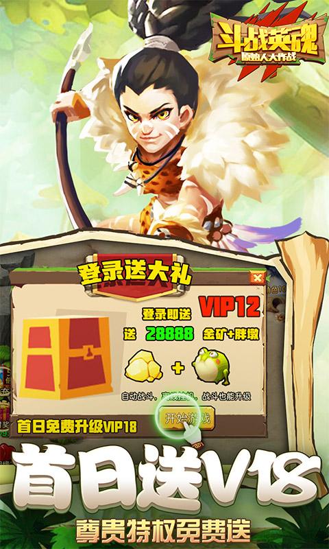 斗战英魂(GM送8000真充)游戏截图3