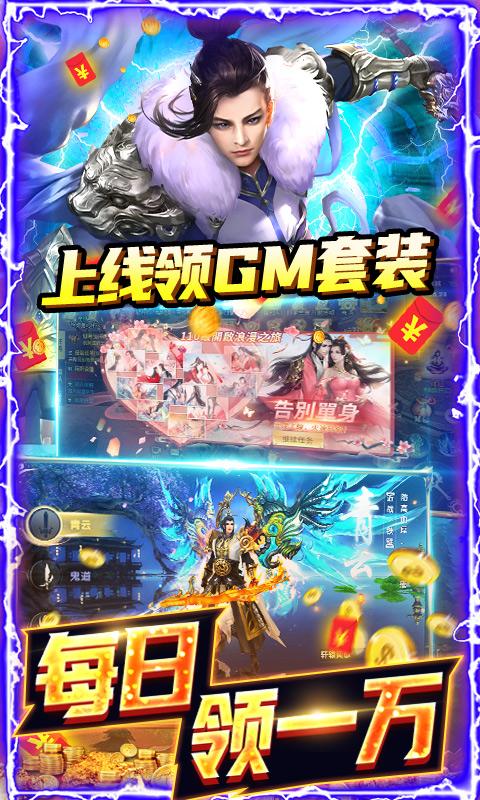 梦幻仙语(GM当托特权)游戏截图3