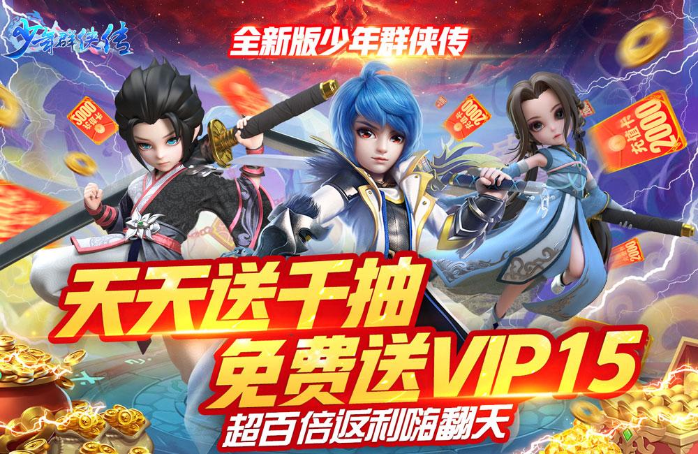 传统仙侠创新的争夺玩法《少年群侠传(美人送充值)》2021/5/7 8:00首发
