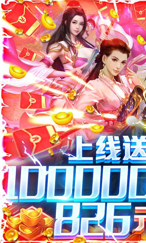九仙图(无限爆真充)