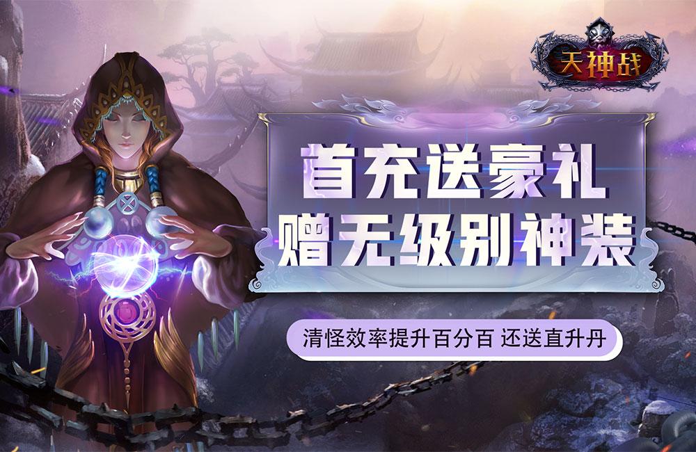 还原魔域的大型arpg放置《天神战(GM版)》2021/5/8 9:00首发