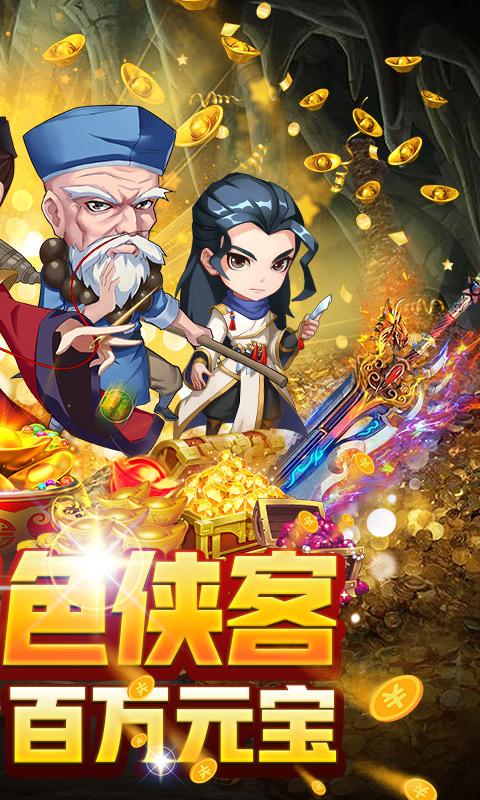 一笑江湖(福利特权)游戏截图2