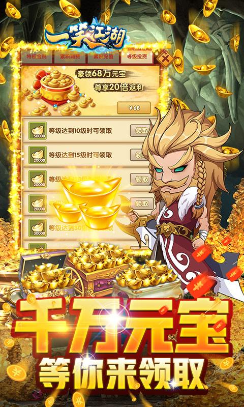 一笑江湖(福利特权)游戏截图3