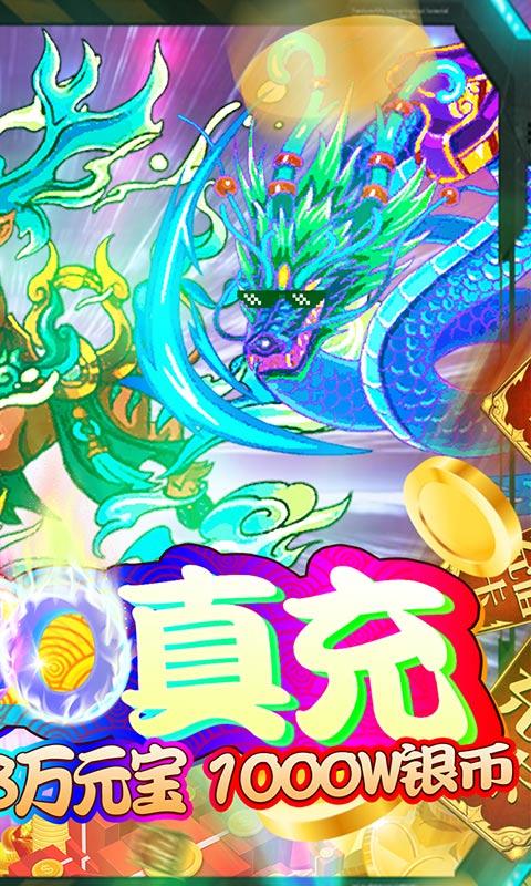 前进吧悟空(GM资源无限)游戏截图2