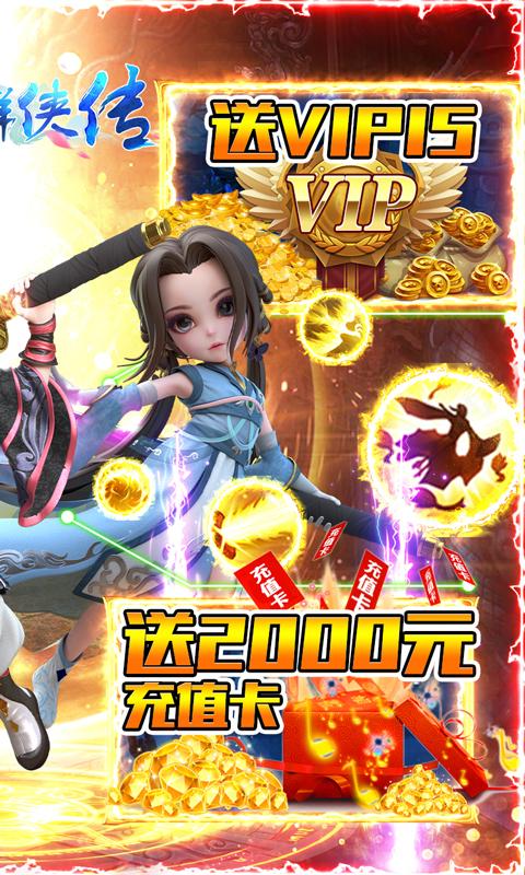 少年群侠传(美人送充值)游戏截图2
