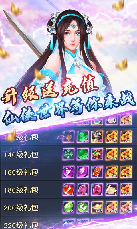江湖美人(上线送满V)游戏截图5