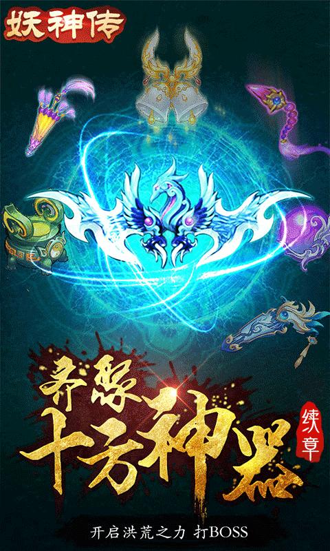 妖神传(无限真充版)