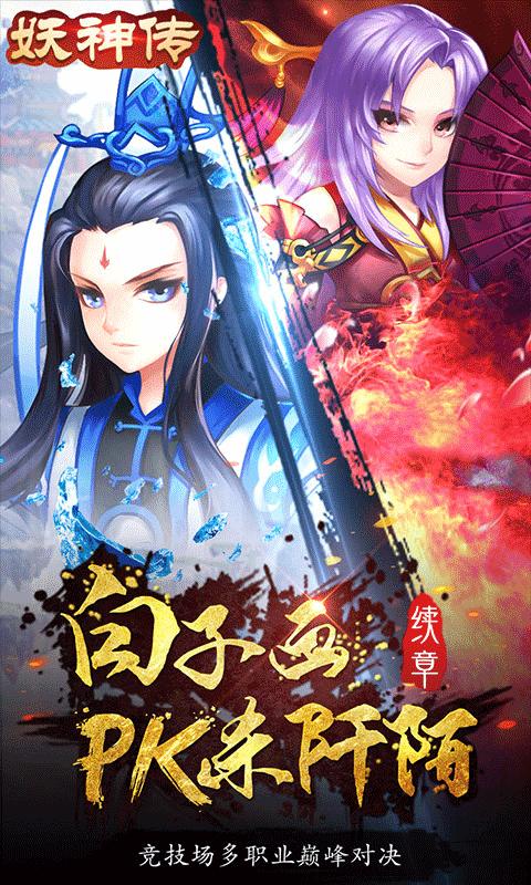 妖神传(无限真充版)游戏截图4