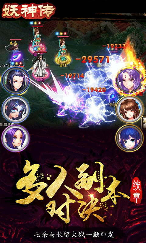 妖神传(无限真充版)游戏截图5