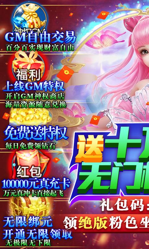 妖神传说(GM管理特权)游戏截图1