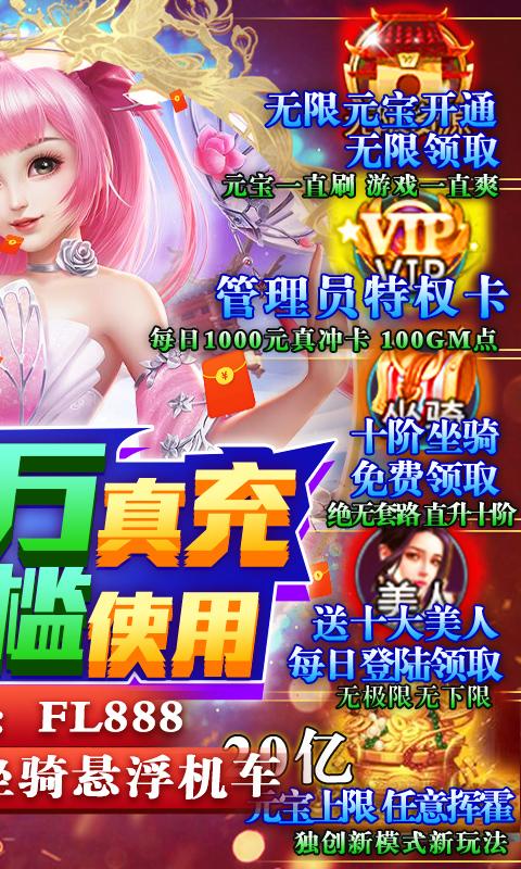 妖神传说(GM管理特权)游戏截图2