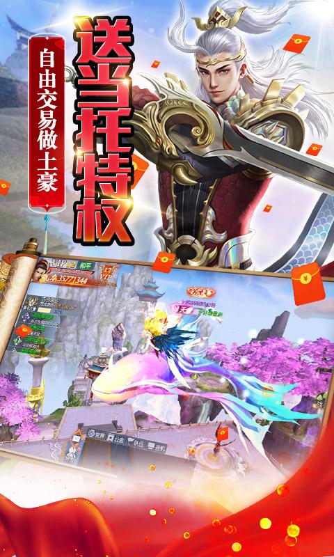 妖神传说(GM管理特权)游戏截图3