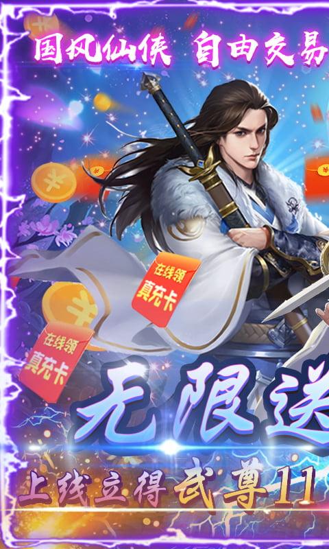 风云七剑(GM无限充值)游戏截图1