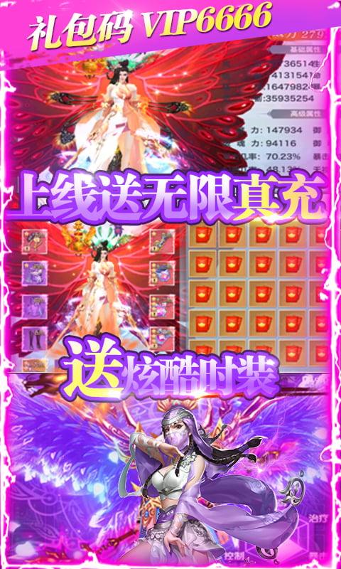 风云七剑(GM无限充值)游戏截图3