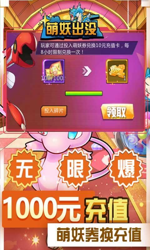 萌妖出没(闯关换充值)游戏截图3