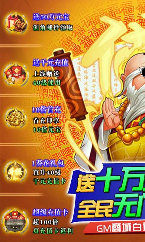 少年阴阳师-式神之战(全GM十万充)游戏截图1