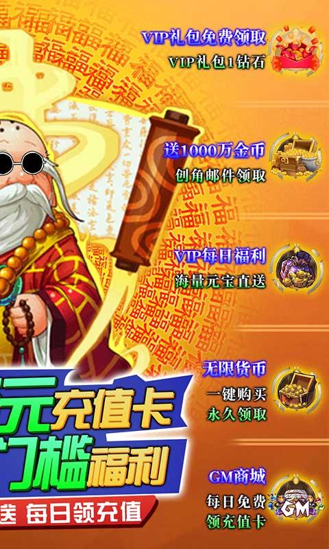 少年阴阳师-式神之战(全GM十万充)游戏截图2