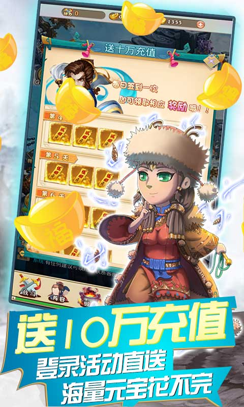 少年阴阳师-式神之战(全GM十万充)游戏截图3
