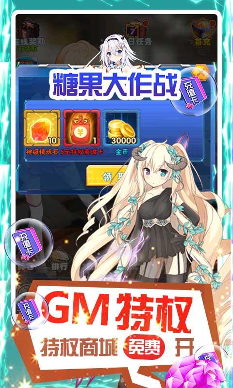 糖果大作战(送GM万元充)游戏截图3