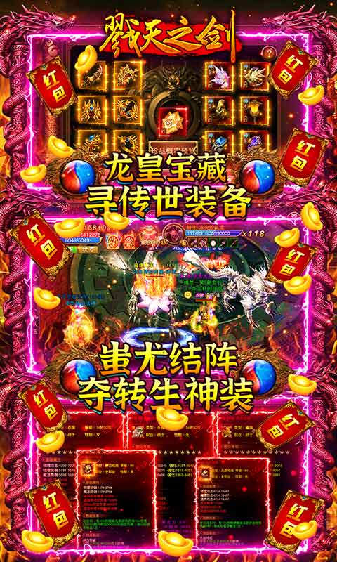 戮天之剑(灵宠麻痹)游戏截图5