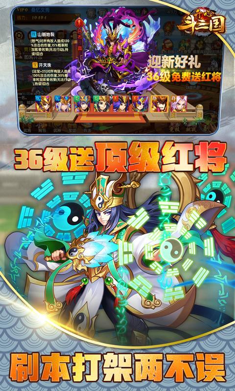 开心斗三国(送5000充值)游戏截图3