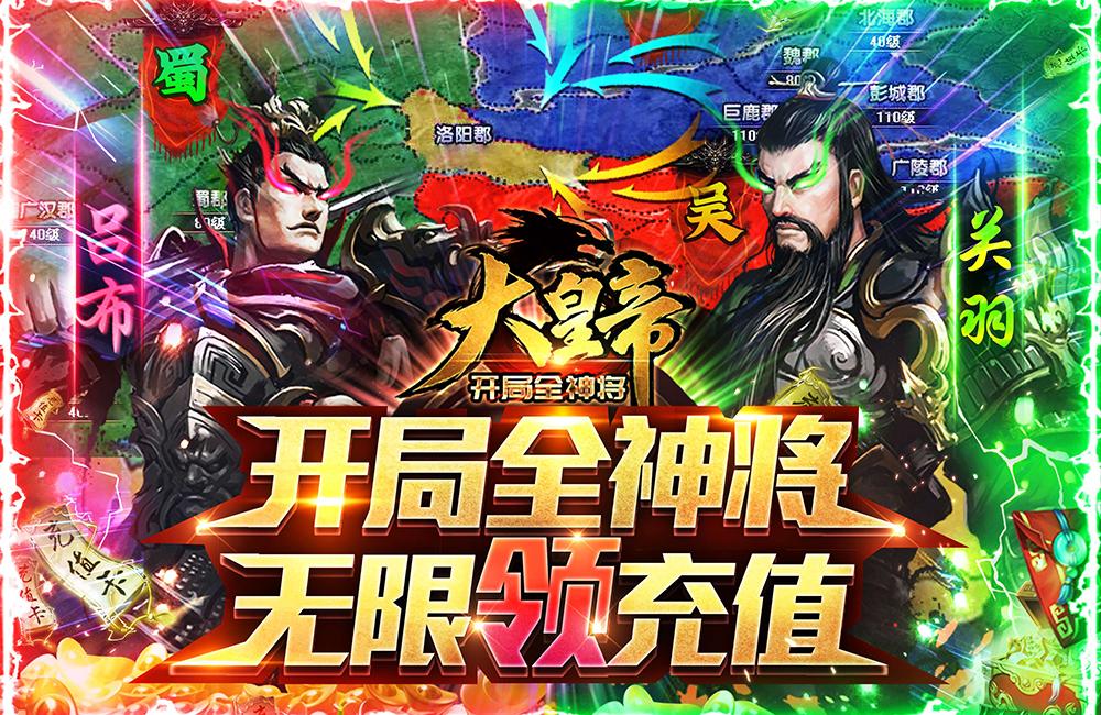 【大皇帝】7.21-7.25限时线下活动