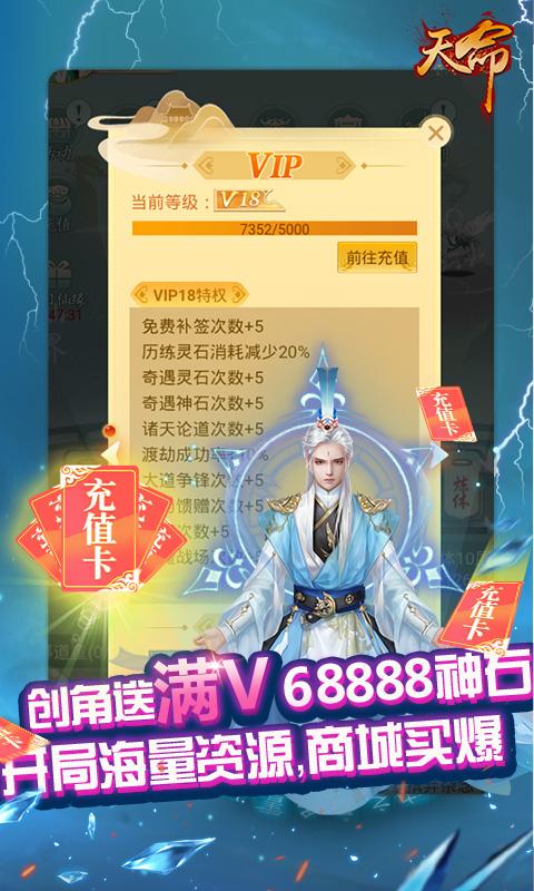 天命(送10000真充)