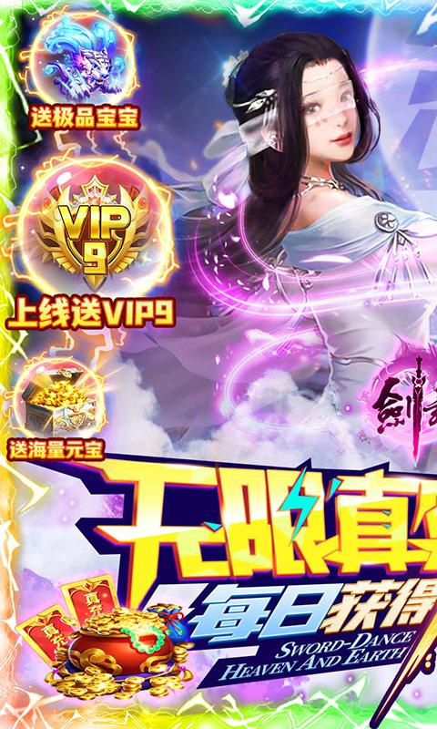 剑舞乾坤(0元送神充)游戏截图1