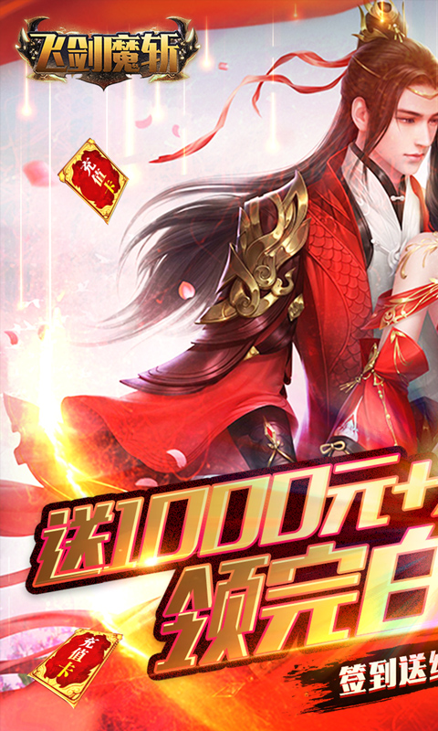飞剑魔斩(送无限充值)游戏截图1