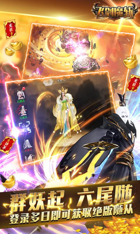 飞剑魔斩(送无限充值)游戏截图3