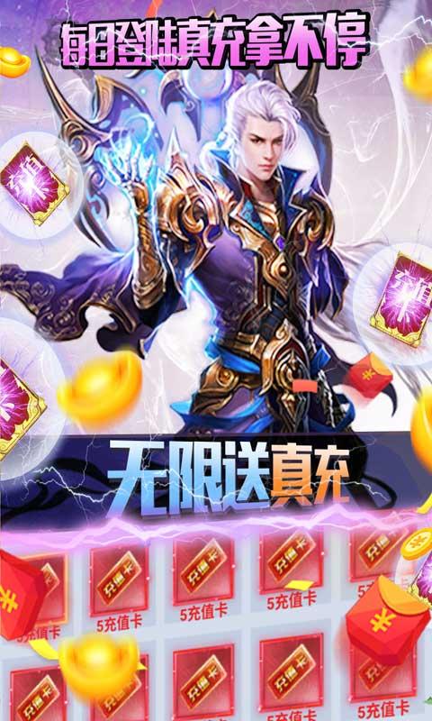 大唐剑侠(送GM无限充)游戏截图5