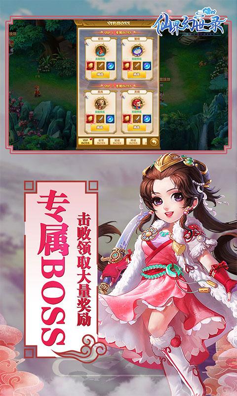 仙界幻世录(天天送金卷)游戏截图5