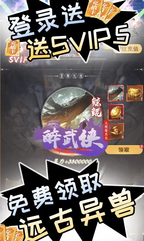 醉武侠(无限爆真充)(3.8折)