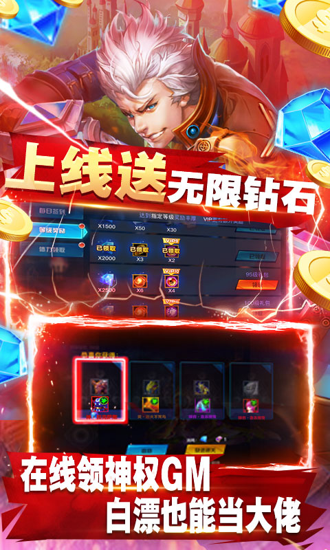 疾风剑魂(送GM无限抽)游戏截图3