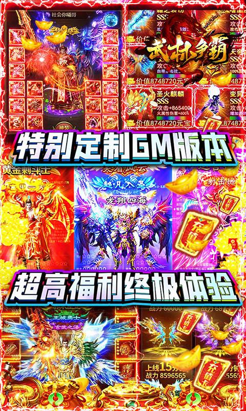 武林争霸(GM送千充)游戏截图5