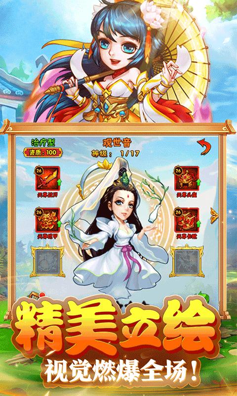 斗仙界(贵族6免费送)