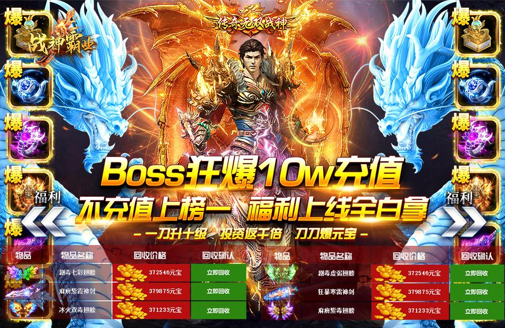【战神霸业】6.11-6.14端午节限时十倍活动
