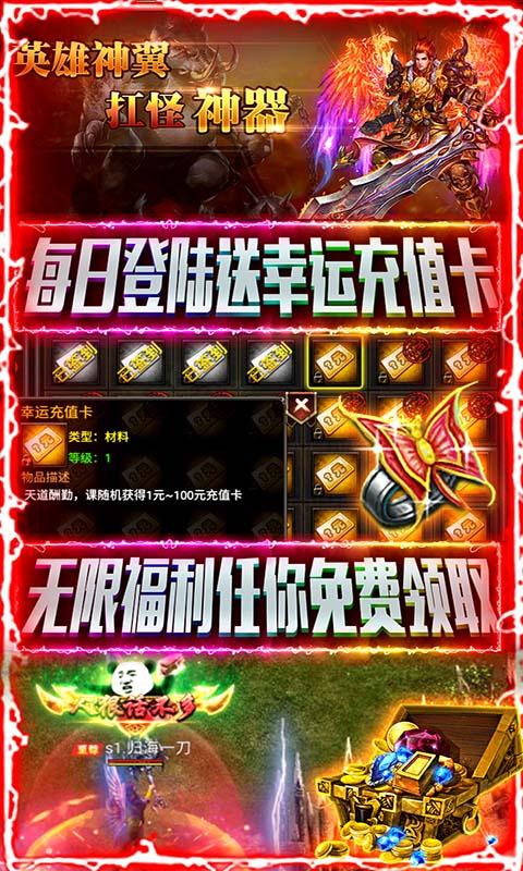 圣战传说(送满GM爆充)游戏截图3