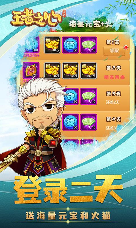 王者之心(疯狂版)游戏截图4